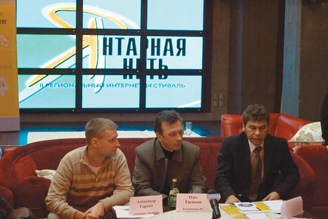 A second regional Internet � festival Yantarnaya nit
